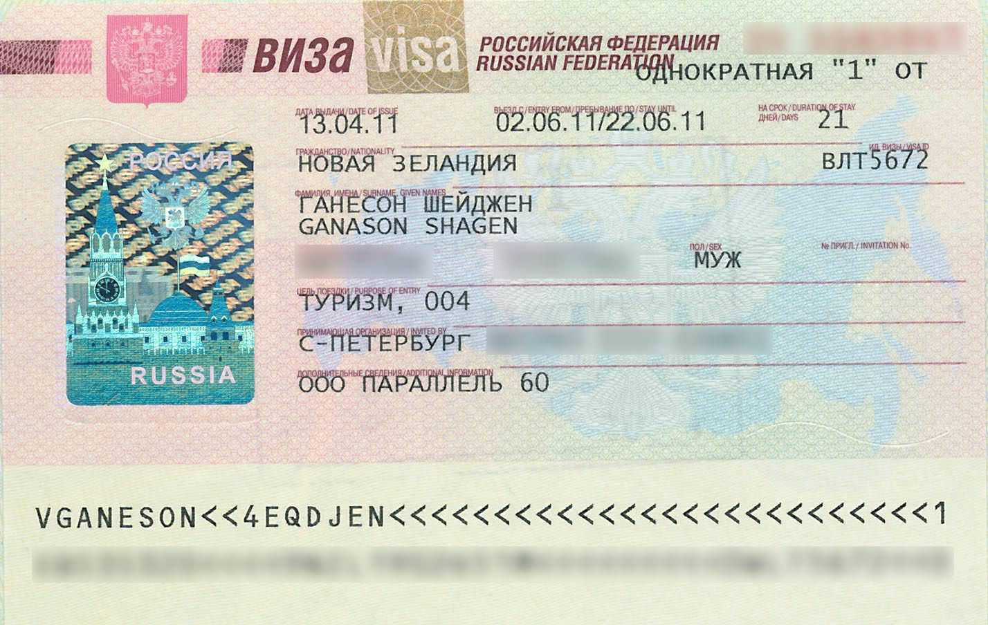 spb sans visa